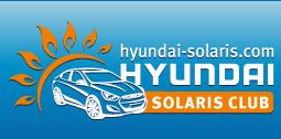 Клуб любителей Hyundai Solaris